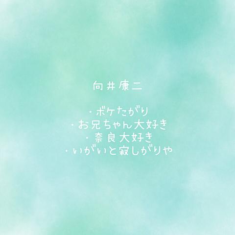 向井康二の画像(プリ画像)