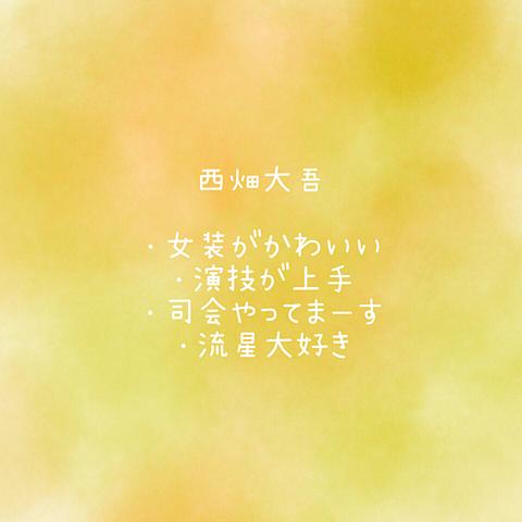 西畑大吾の画像(プリ画像)