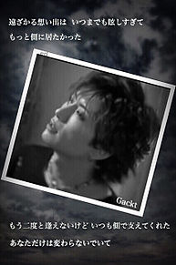 GACKT歌詞画の画像(プリ画像)
