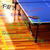 卓球 プリ画像