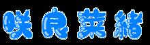 手書き→詳細へ プリ画像