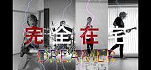 完全在宅Dreamerの画像(Toruに関連した画像)