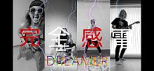 完全感電Dreamerの画像(Ryotaに関連した画像)