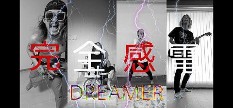 完全感電Dreamerの画像 プリ画像