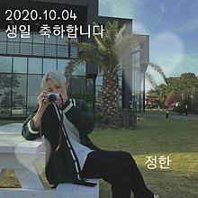 정한♡の画像(정한に関連した画像)