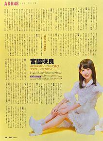 宮脇咲良 前田敦子 1605a † AKB48 コメントの画像(プリ画像)