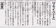 前田敦子 AKB48 † 1705a プライベート 松井珠理奈の画像(プリ画像)