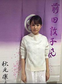 前田敦子 † 1511a AKB48 青い瞳 私服の画像(青い瞳に関連した画像)