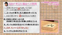 山田菜々美 akb48 チーム8 1605b † ショージキ将棋 横山結衣の画像(プリ画像)