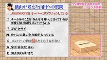 横山結衣 akb48 チーム8 1605b † ショージキ将棋 山田菜々美の画像(プリ画像)