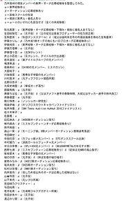 乃木坂46 † 1704b コメント オーディション  未央奈 プリ画像