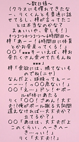 すしらーめん《りく》くんの夢小説4話 プリ画像