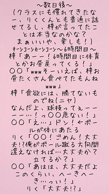 すしらーめん《りく》くんの夢小説4話の画像(プリ画像)