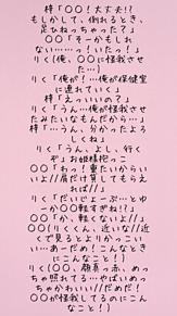 夢小説、5話 プリ画像
