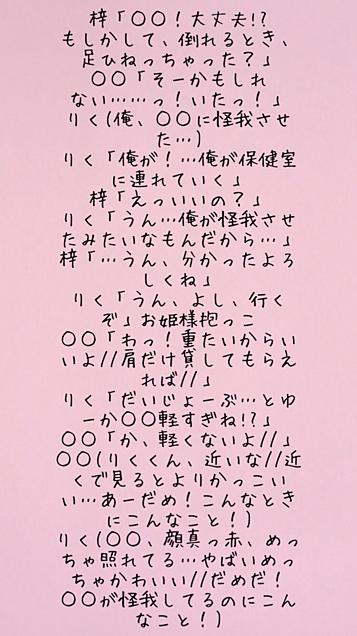 夢小説、5話の画像(プリ画像)