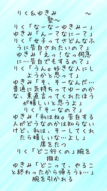 リクエスト 小説①の画像(プリ画像)