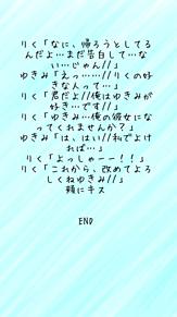 リクエスト小説② プリ画像