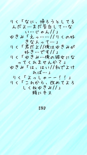 リクエスト小説②の画像(プリ画像)