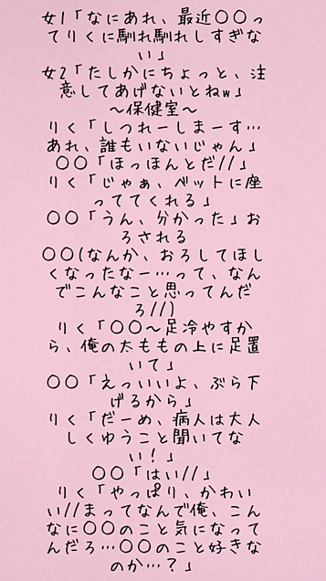 夢小説 6話の画像 プリ画像