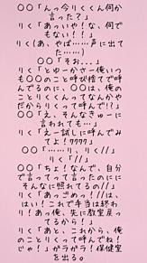 夢小説 7話 プリ画像