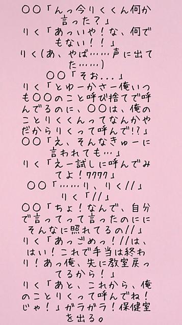 夢小説 7話の画像(プリ画像)