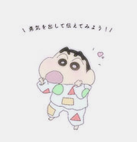 しんちゃんの画像(プリ画像)
