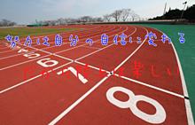 努力の画像(陸部に関連した画像)