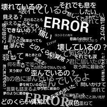 ERROR  Lilyの画像(プリ画像)