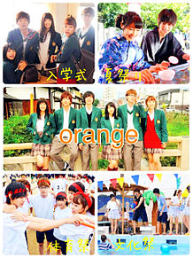 映画orange プリ画像