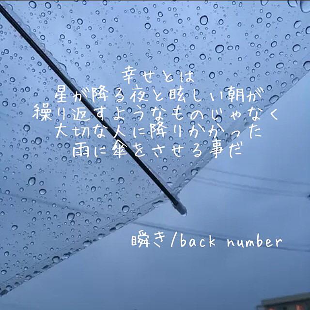 瞬き/back number[73082156]|完...