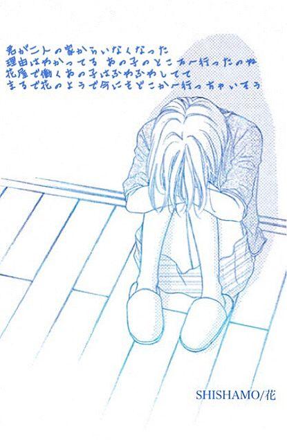 SHISHAMO/花 歌詞画像の画像(プリ画像)