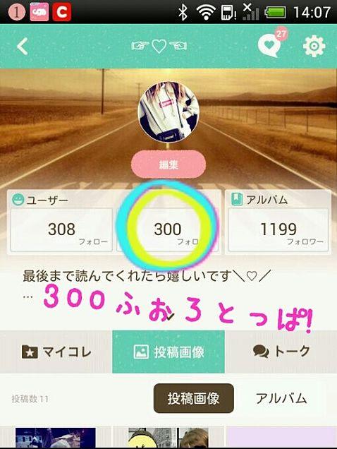 300突破しました! の画像(プリ画像)