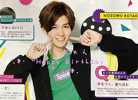 小瀧望.*・♥゚Happy Birthday ♬ °・♥*.の画像(プリ画像)