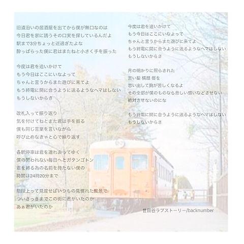 世田谷ラブストーリーの画像 プリ画像