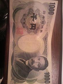 一体これは何円札だ…!?の画像(プリ画像)