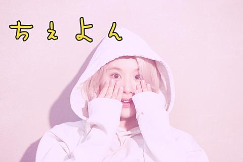 twiceチェヨンの画像(プリ画像)