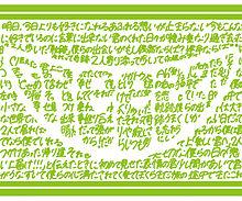 キセキ/GReeeeNの画像(シンプル/可愛い/かわいいに関連した画像)