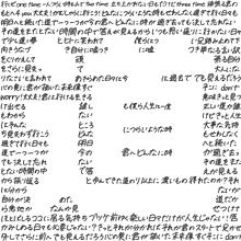 道 /GReeeeN プリ画像
