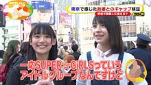 SUPER☆GiRLS 浅川梨奈 田中美麗の画像(プリ画像)