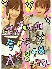 AKB48、AKB 、篠田麻里子、芸能人プリ画 プリ画像