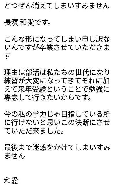 長濱 和愛  メッセージの画像(プリ画像)