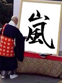 今年の漢字の画像(プリ画像)