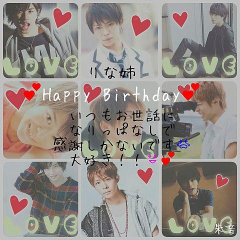 りな姉.*♥Happy Birthday ♥*.の画像(プリ画像)