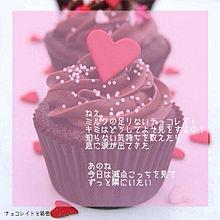 チョコレイトと秘密のレシピの画像(プリ画像)