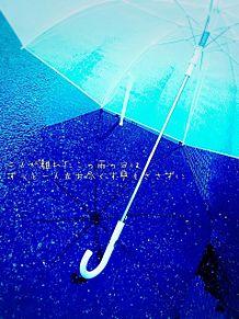 雨唄の画像(片思い/片想い/両思い/両想いに関連した画像)