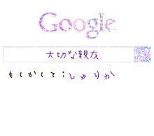 みっきーさんへ💓の画像(Googleに関連した画像)