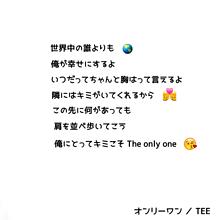 オンリーワン / TEEの画像(TEEに関連した画像)