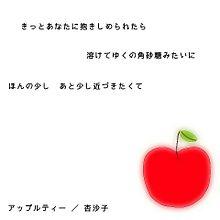 🎧│アップルティー / 杏沙子の画像(杏沙子に関連した画像)