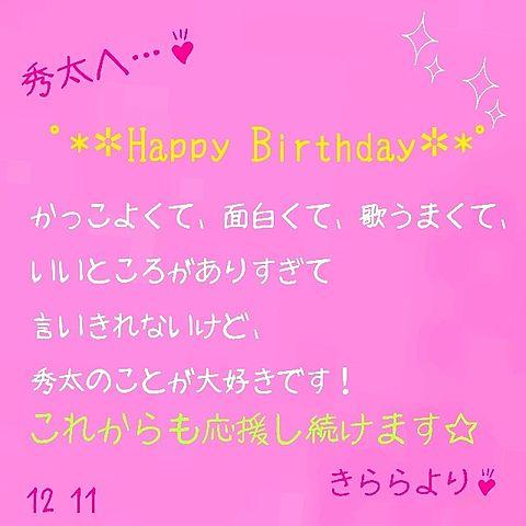 秀太!Happy Birthday!の画像(プリ画像)