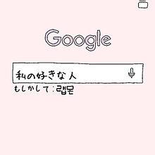 Google もしかして  BTSの画像(Googleに関連した画像)